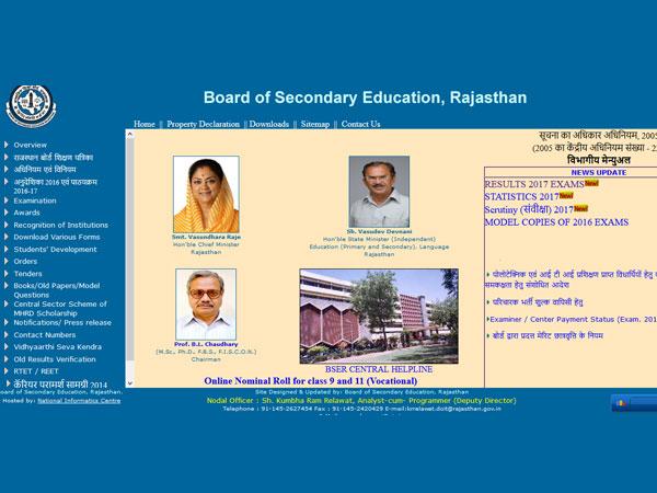 Rajasthan Board 8th Result 2018 परिणाम यहाँ देखें